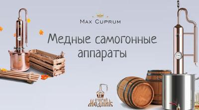 Интернет-магазин МирБир все для домашнего виноделия и не только